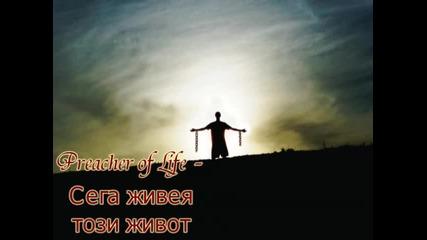 Preacher of Life - Сега живея този живот