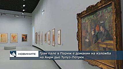 В Париж е открита ретроспективна изложба на Анри дьо Тулуз-Лотрек