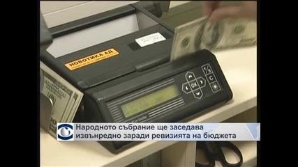 Народното събрание ще заседава извънредно заради ревизията на бюджета
