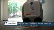 В Сингапур роботи пазаруват и доставят продуктите вкъщи на клиенти от дистанция