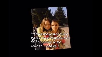 Приятелството :)