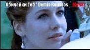 * Обичайки Теб * Demis Roussos * + Превод