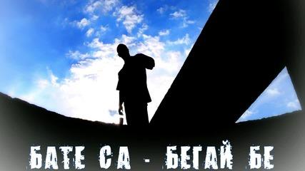 Бате Сашо - Бегай Бе