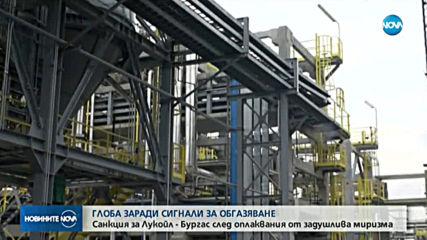 Глобяват бензиностанция в Бургас заради обгазяване