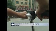 Изобретиха компактен куфар-скутер в Китай