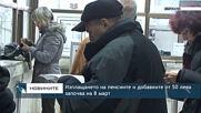 Изплащането на пенсиите и добавките от 50 лева започва на 8 март