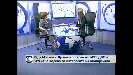 Рада Москова: Правителството на БСП, ДПС и
