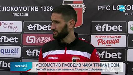 Александър Тунчев: Искаме да затвърдим Локо на второто място