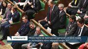 Убийството на британски депутат е терористичен инцидент