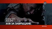 """""""Зов за завръщане"""" на 17 май, понеделник от 22.00 ч. по DIEMA"""