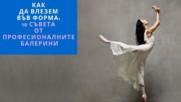 Как да влезем във форма: 10 съвета от професионалните балерини
