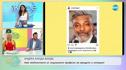 """Андреа Банда-Банда представя горещите новини от социалните мрежи - """"На кафе"""" (17.09.2019)"""