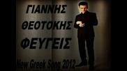 (превод) 2012 Giannis Theotokis - Fevgeis