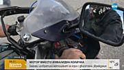 Българи изобретиха мотор, който служи като инвалидна количка
