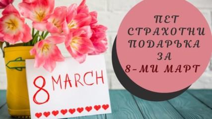 Пет страхотни подаръка за 8-ми март