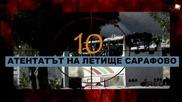 10 от най-големите атентати в българската история