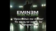 Eminem - When Im gone (remixed by Merdanski)