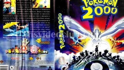 Покемон 2000: Филмът (синхронен екип 2, дублаж на БНТ Канал 1, 2006 г.) (непълен запис)