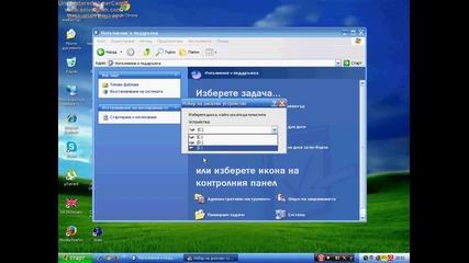 Как да пречистите компютъра си без никакви програми(windows Xp)