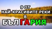9 от най-красивите реки в България