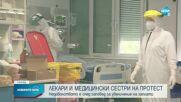 Лекари и медицински сестри излизат на протест
