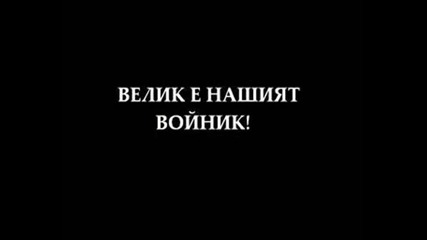 Велики Българи - Ген. Данаил Николаев