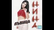 Нина - Готин