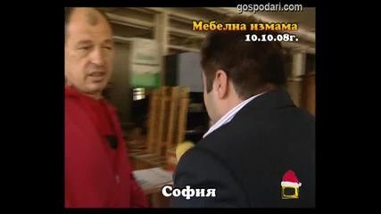 Мебелна измама - 2