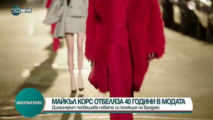 Майкъл Корс отбеляза 40 г. в модата с колекция на Бродуей