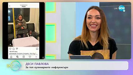 """Деси Павлова: За топ кулинарните инфлуенсъри - """"На кафе"""" (26.02.2020)"""