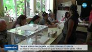 Галиче избра кандидата на ГЕРБ Страхил Стоянов