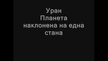 За Планетите.wmv