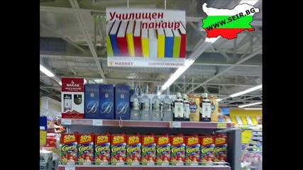 Размазващи снимки от seir.bg