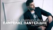 Vasilis Karras Pantelis Pantelidis Gia ton idio anthropo milame [hd]