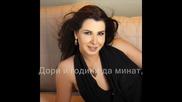 Нанси Ажрам - Не съм те забравила (бг субтитри)