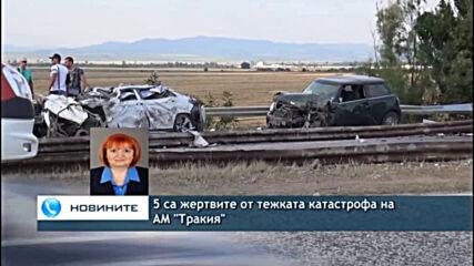 """5 са жертвите от тежката катастрофа на АМ """"Тракия"""""""