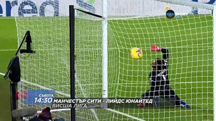 Манчестър Сити - Лийдс Юнайтед на 10 април, събота от 14.30 ч. по DIEMA SPORT 2