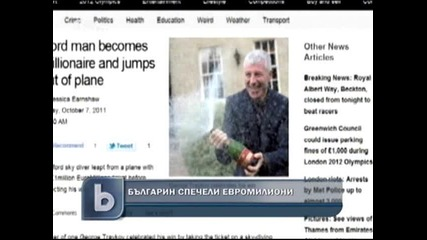 Българин спечели 1 млн. от Евро милиони