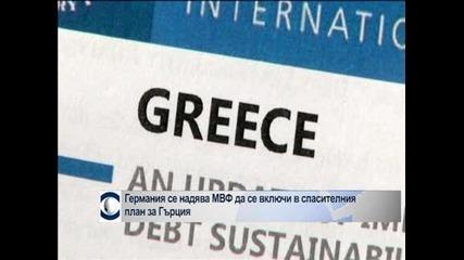 Германия се надява МВФ да се включи в спасителния план за Гърция