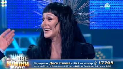 Деси Слава като Cher -