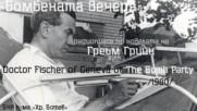 Греъм Грийн - Бомбената вечеря радиотеатър