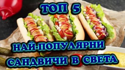 Топ 5 Най-популярните сандвичи в света