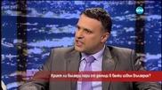 Крият ли българи пари от данъци в банки извън България - Часът на Милен Цветков (10.02.2015)