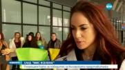 """Българската участничка на конкурса """"Мис Вселена"""" се прибира"""