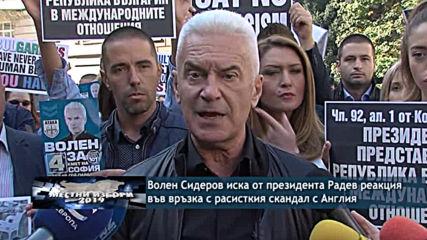 Волен Сидеров иска от президента Радев реакция във връзка със скандала между България и Англия