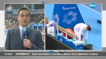 В очакване на финала у дома: Димитров - Гофен
