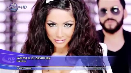 New!! Яница ft. Dj Живко Микс - Натискай - Официално видео