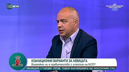"""""""Офанзива с Любо Огнянов"""": Гост е Георги Свиленски от БСП"""