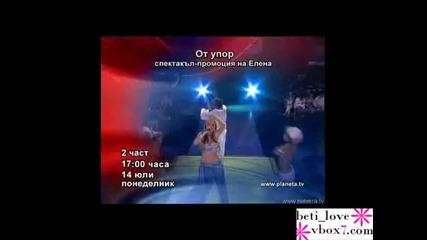 Анелия - Трети Път (промо)