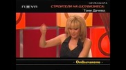 Горещо - Тони Дачева(3част)21.11.09